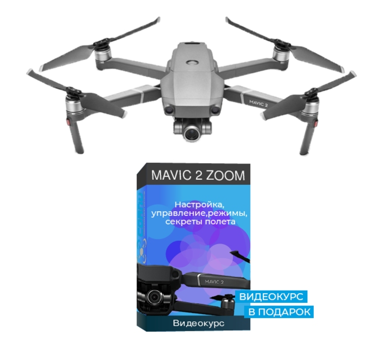 Квадрокоптер Mavic 2 Zoom