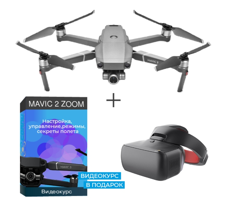 Квадрокоптер Mavic 2 Zoom + Goggles RE